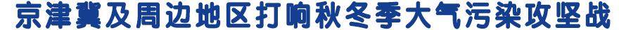 京津冀及周边PM2.5平均浓度将再降4%