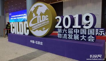 【组图】第六届中国国际物流发展大会分论坛举行