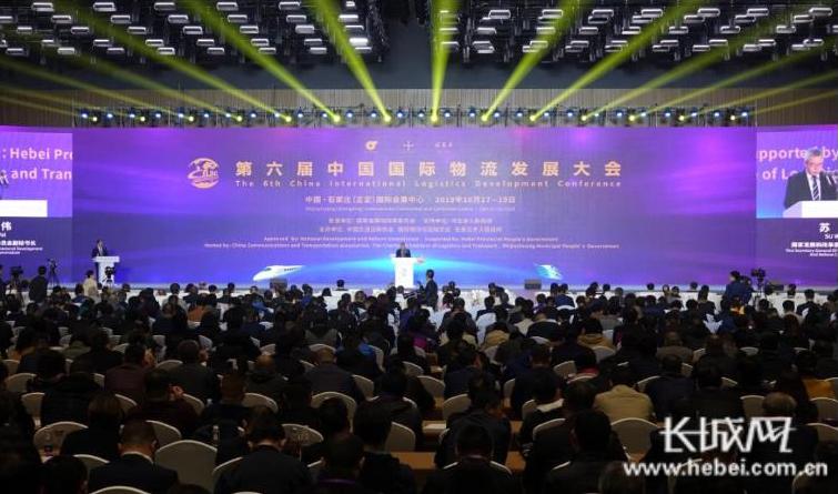 第六届中国国际物流发展大会在石家庄召开