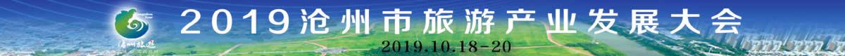 沧州旅发大会