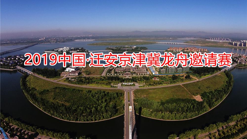 2019中国·迁安京津冀龙舟邀请赛