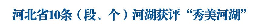 """河北省10条(段、个)河湖获评""""秀美河湖"""""""