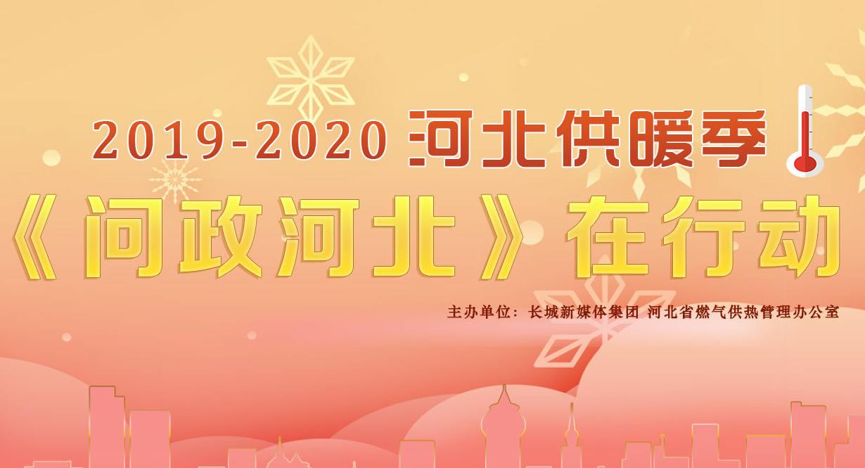 【专题】2019供暖季 温暖冀—问政河北在行动