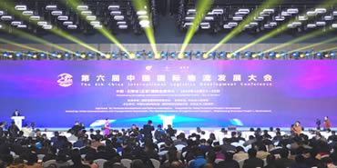 中国国际物流与交通运输产业博览会开展啦!