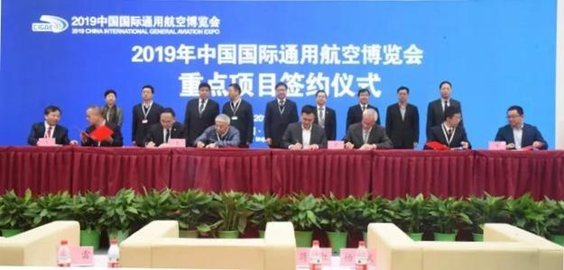 總金額超百億 2019中國國際通用航空博覽會15個重點項目簽約