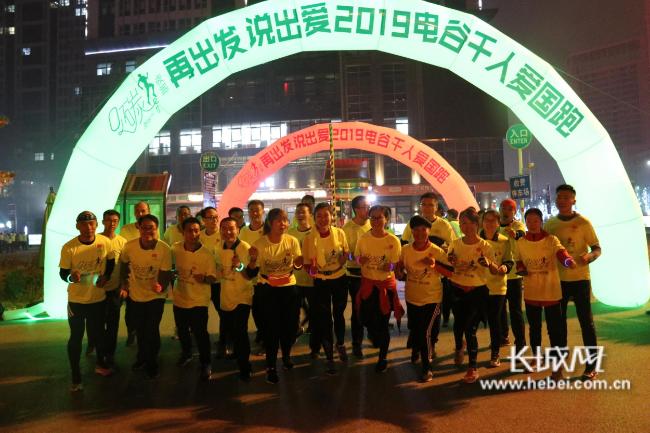 保定第二届零碳夜跑盛大开幕 千人合唱献礼祖国