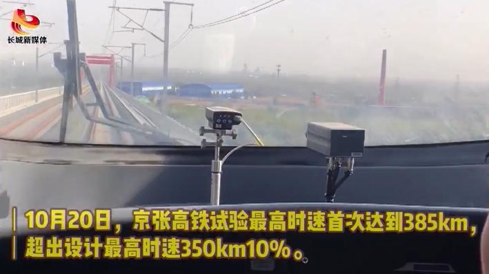 微视频|京张高铁试验最高时速首达385公里!