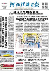 河北经济日报(2019.10.22)