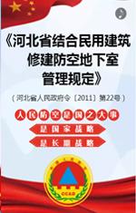 河北省结合民用建筑修建防空地下室管理规定