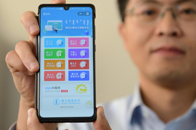 中国首款蒙古文人工智能AI平台在呼和浩特发布