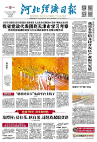 河北经济日报(20191023)
