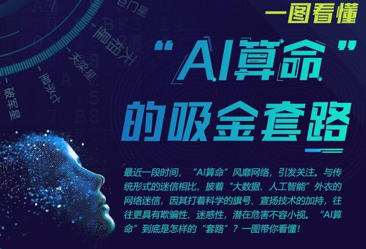 """一图看懂""""AI算命""""的吸金套路"""