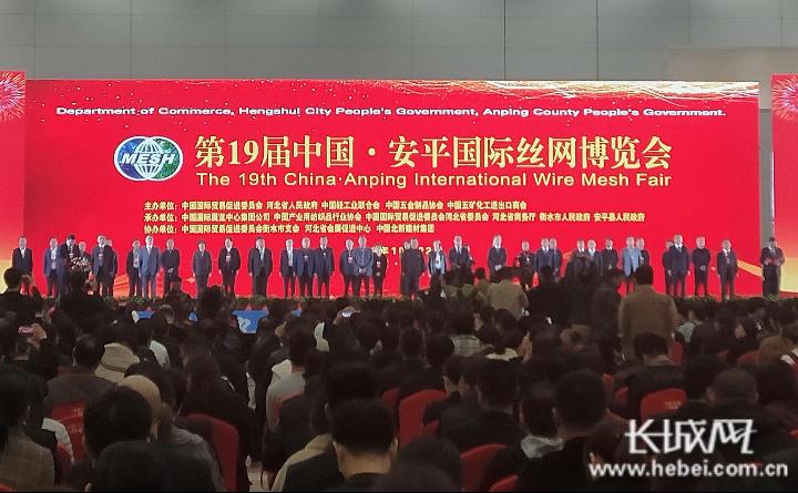 第19届中国·安平国际丝网博览会开幕