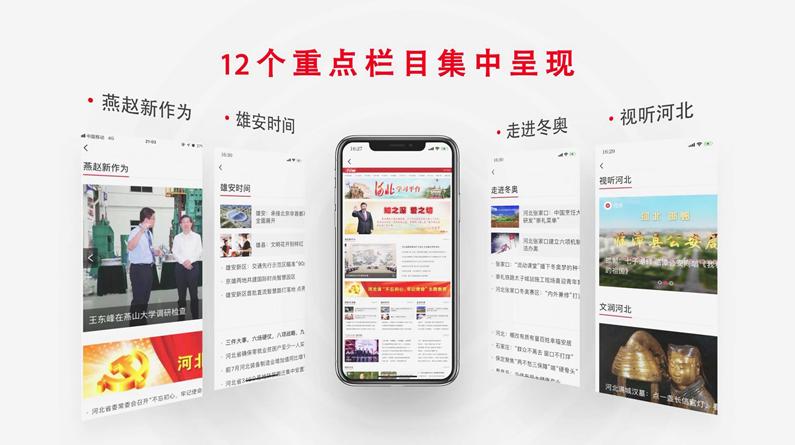 """""""学习强国""""河北学习平台 精彩不容错过"""