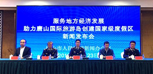 唐山市召开服务地方经济社会发展<br>助力唐山国际旅游岛创建国家级度假区新闻发布会