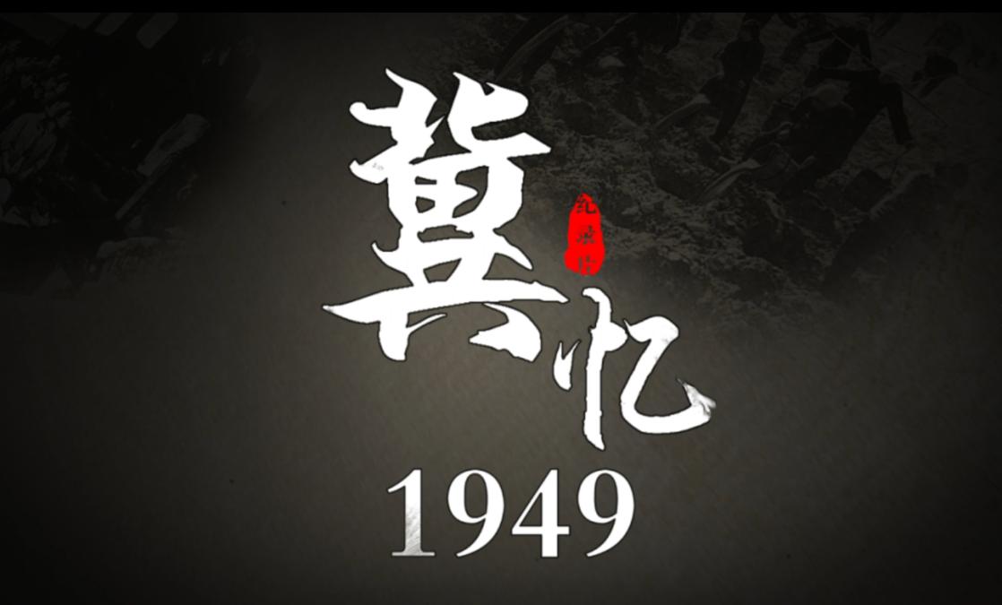 微视频|《冀忆1949》第一集:新生