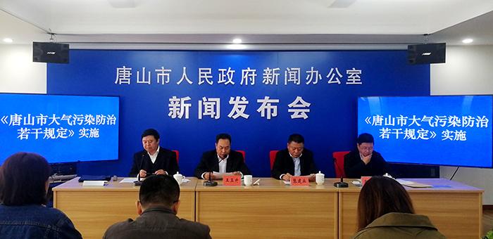 唐山市召开《唐山市大气污染防治若干规定》实施新闻发布会