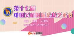 第十七屆中國吳橋國際雜技藝術節