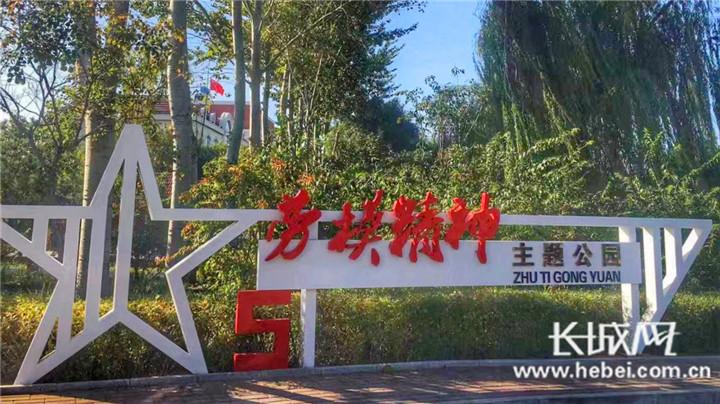 河北秦皇岛:北戴河劳模精神主题公园建成开园