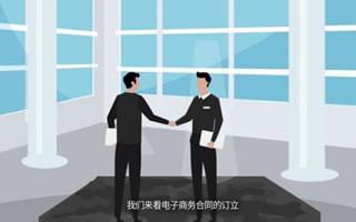 电子商务合同的法律效力及当事人的民事行为能力