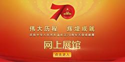 庆祝新中国成立70周年大型成就展