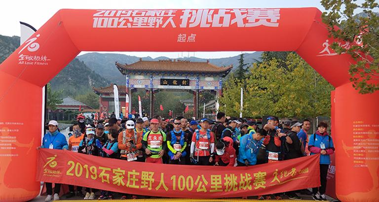 2019石家庄100公里野人挑战赛举行