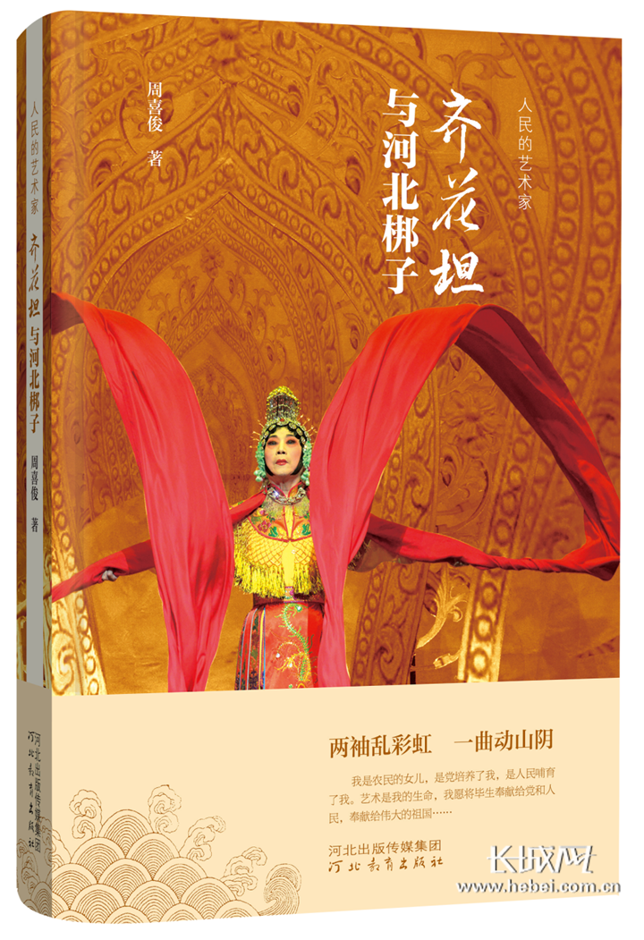 【河北惠民書市】周喜俊:為河北梆子表演藝術家齊花坦著書