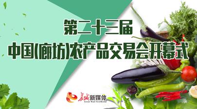 第二十三屆中國(廊坊)農產品交易會開幕式