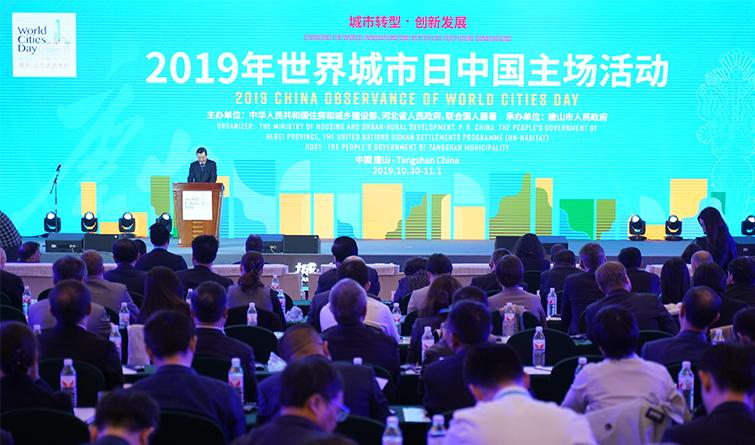 2019年世界城市日中国主场活动在唐山举办