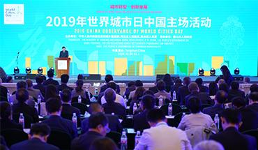 2019年世界城市日中國主場活動在唐山舉辦