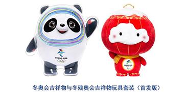 11月喜迎北京冬奧會吉祥物玩具類特許商品