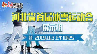 河北省冰雪運動會展示組第一場活動