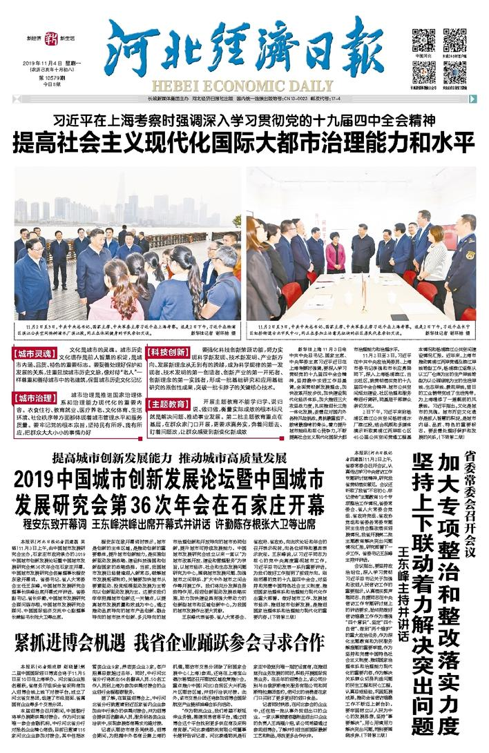 河北经济日报11