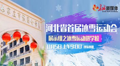 河北省首屆冰雪運動會展示組之冰雪運動進學校