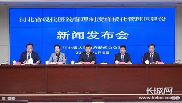 河北省现代医院管理制度样板化管理区建设