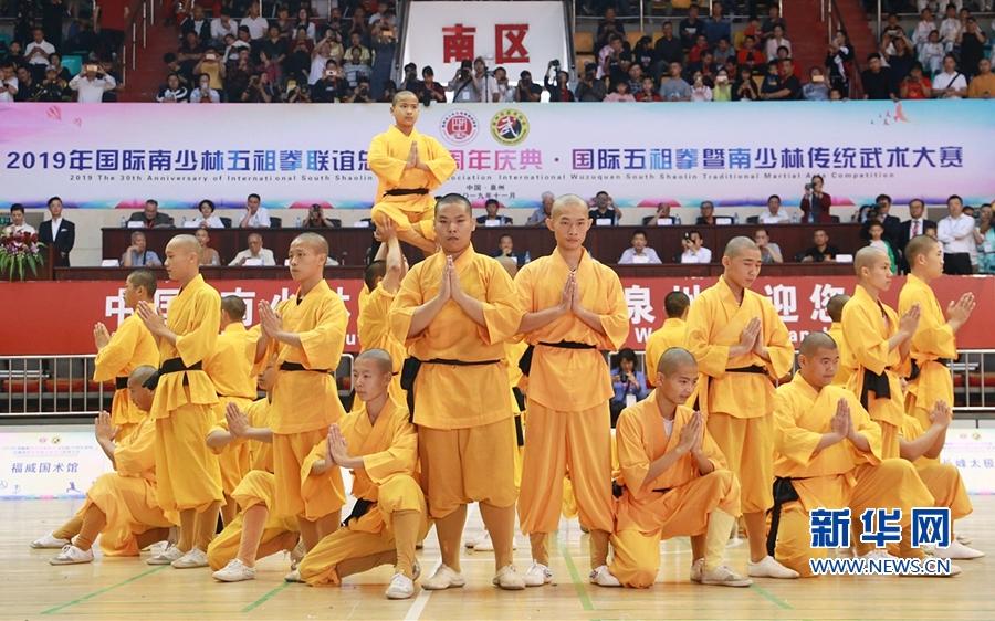 """国际五祖拳暨南少林传统武术大赛""""武动""""泉州"""
