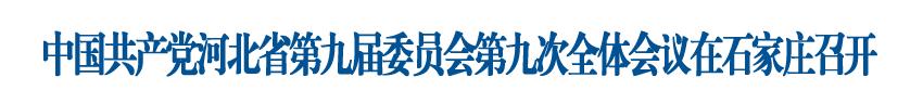 中國共產黨河北省第九屆委員會第九次全體會議在石家莊召開