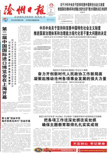 沧州日报图
