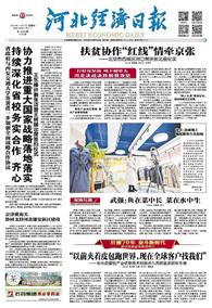 【河北經濟日報】2019年11月7日