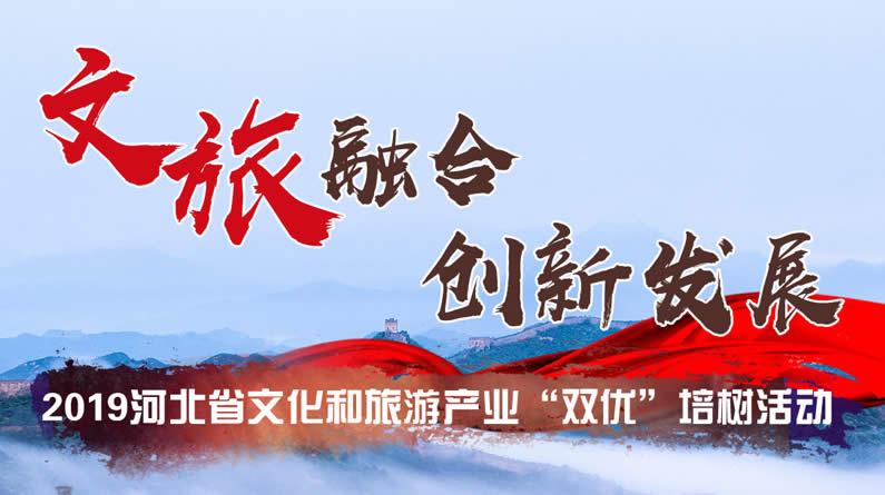 """【专题】2019河北省文化和旅游产业""""双优""""培树活动"""