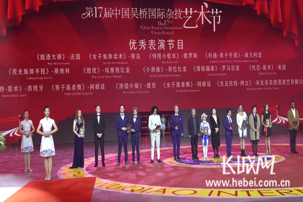 第十七届中国吴桥国际杂技艺术节在沧州闭幕