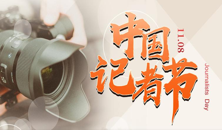 【专题】记者节,致敬最美的你!