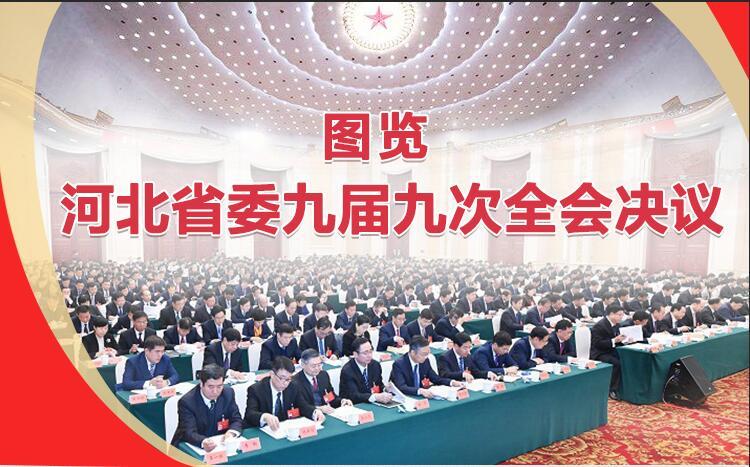 圖覽|河北省委九屆九次全會決議