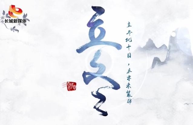 【微视频】今日立冬丨告别深秋,迎来初冬
