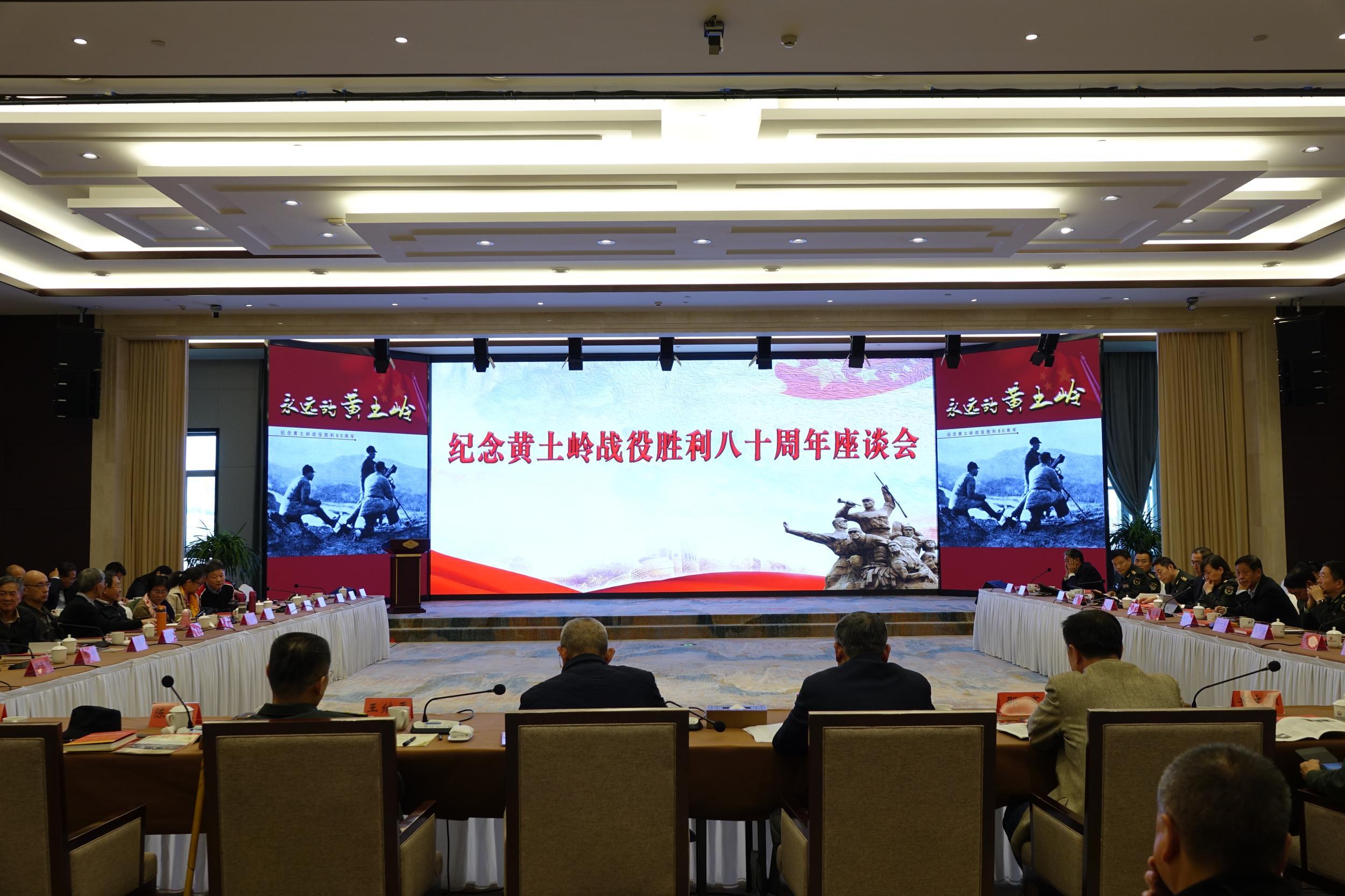 纪念黄土岭战役胜利八十周年座谈会在保定召开