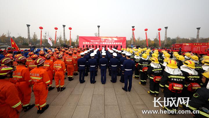 沧州市举行2019年消防宣传月启动仪式