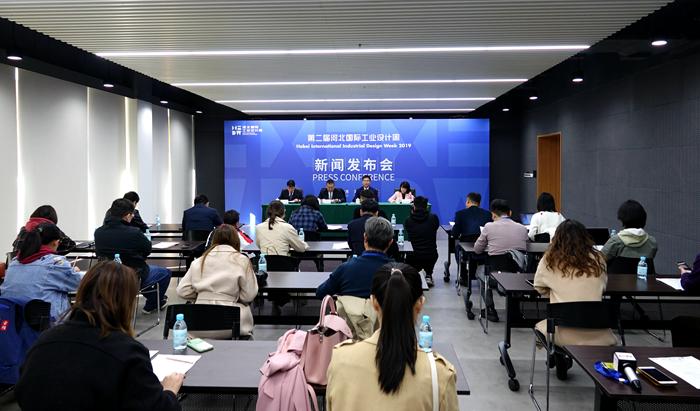 第二届河北国际工业设计周新闻发布会在雄安新区召开