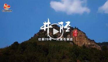 航拍系列短視頻:千年古韻 山水井陘