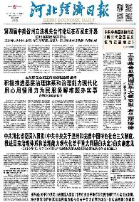 河北經濟日報(2019.11.13)