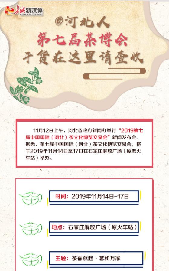 【图解】@河北人,第七届茶博会干货在这里请查收!